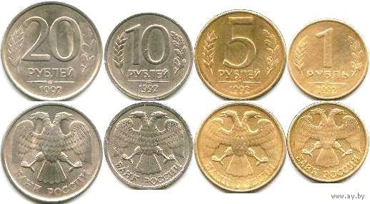Россия (РФ) 1, 5, 10, 20 рублей 1992 ЛМД