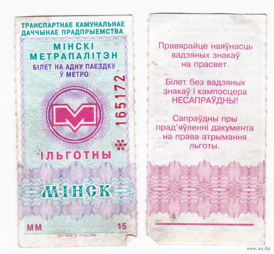 Талон Минск