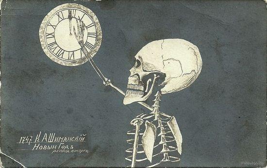 Почтовая карточка до 1917г. Шиманский - Новый год
