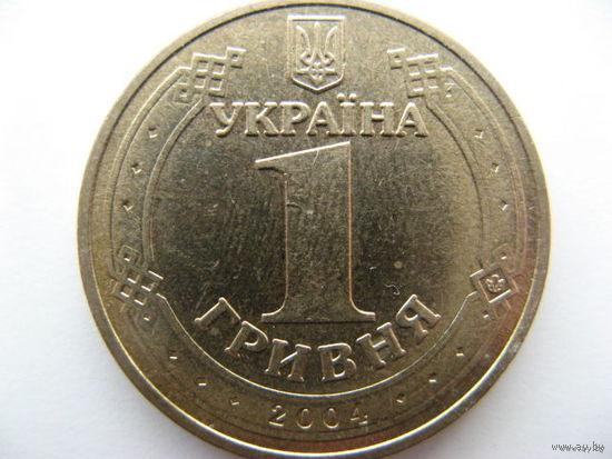 Украина 1 гривна 2004 г. Владимир Великий