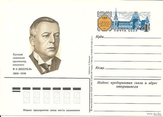 Односторонняя почтовая карточка с ОМ. Ф.О.Шехтель. 1984 СССР
