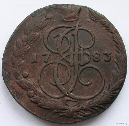 199 5 копеек 1783 года.