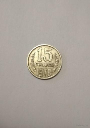 СССР / 15 копеек / 1978 год