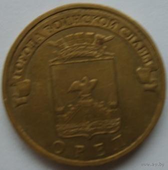 Орел - 10 рублей*