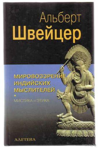 Швейцер А. Мировоззрение индийских мыслителей. /Мистика и этика/. 2002г.