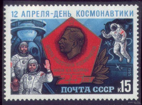1 марка 1985 год День космонавтики
