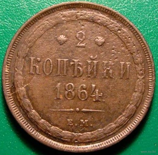 149 2 копейки 1864 года.