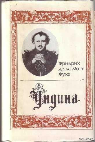 Фридрих де ла Мотт Фуке. Ундина. /Серия: Литературные памятники./ 1990.