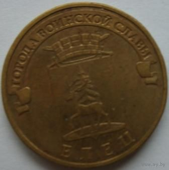 Елец 10 рублей*