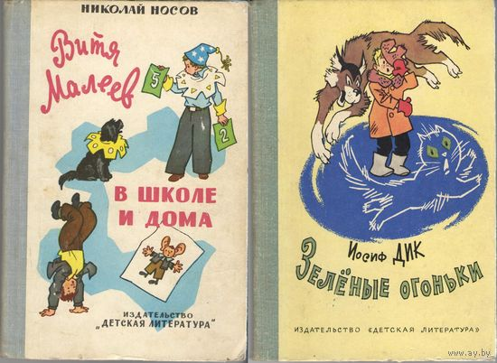 Витя Малеев в школе и дома. Н. Носов. Рисунки Г. Валька. Издательство Детская литература 1978 год.