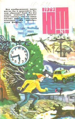 "Журнал ""Юный техник"", 1979, #1"