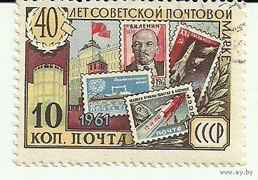40 лет советской почтовой марке. 1961 СССР