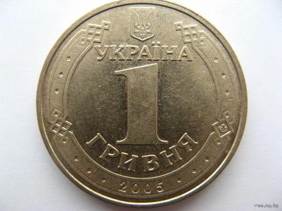Украина 1 гривна 2005 г. Владимир Великий