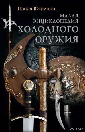 Малая энциклопедия холодного оружия - на CD