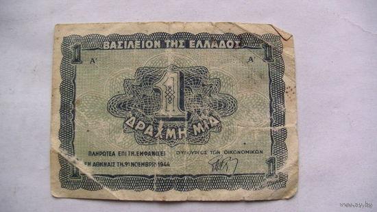 Греция 1 драхма 1944г No2 распродажа