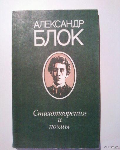 А.Блок Стихотворения и поэмы.