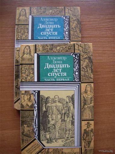 "Александр Дюма ""Двадцать лет спустя"" В 2-х книгах."