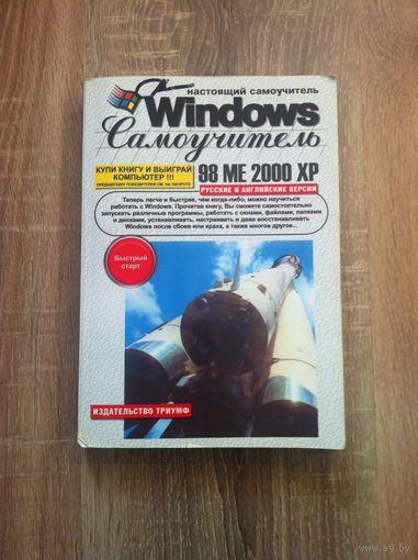 """Самоучитель """"Windows 98/ME/2000/XP"""""""
