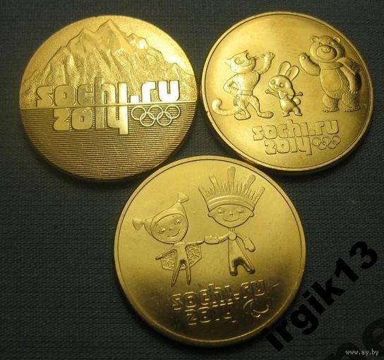 25 рублей Сочи Лучик и Снежинка позолота