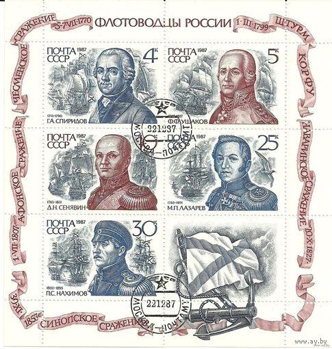 Флотоводцы России. Малый лист 1987 СССР