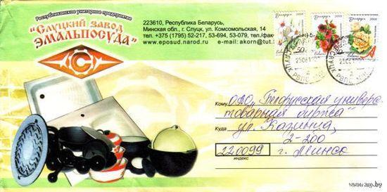"""2006. Конверт, прошедший почту """"Слуцкий завод Эмальпосуда"""""""