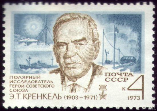 1 марка 1973 год Э.Кренкель