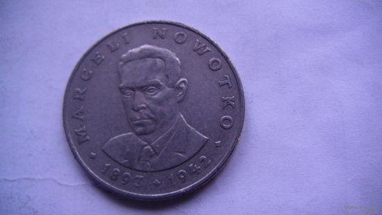 Польша 20 злотых 1976г NOWOTKO распродажа