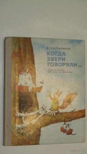 """Елена Сапарина""""Когда звери говорили""""/9"""