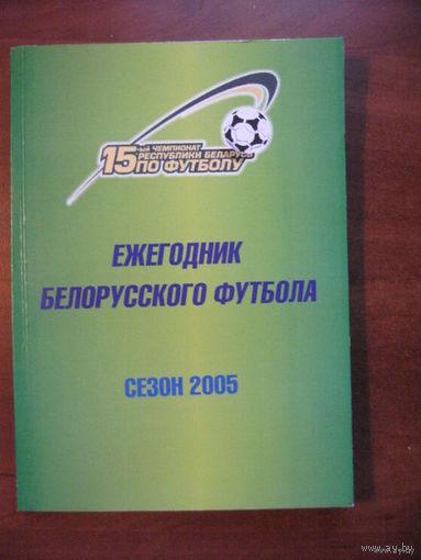Ежегодник белорусского футбола. Сезон 2005.