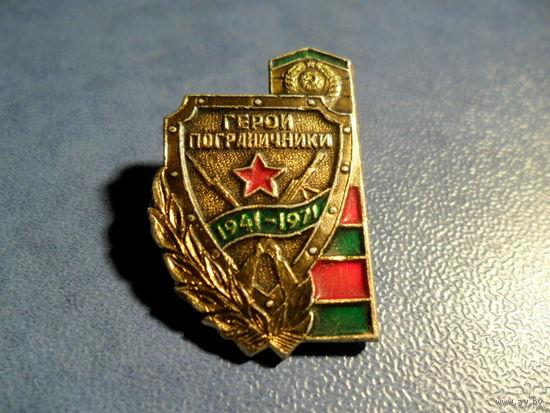 Герои пограничники 1941-1971