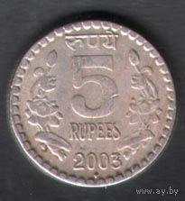 Индия. 5 рупий. 2003