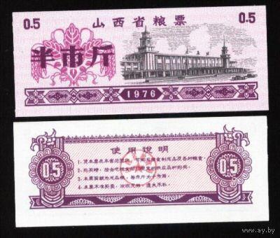 Китай\Шаньси\1976\0.5 ед.продовольствия\UNC  распродажа