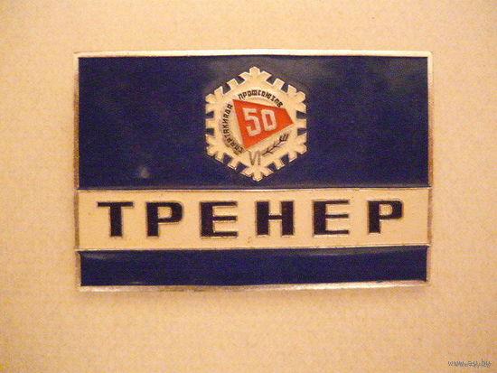 Спартакиада профсоюзов,тренер.