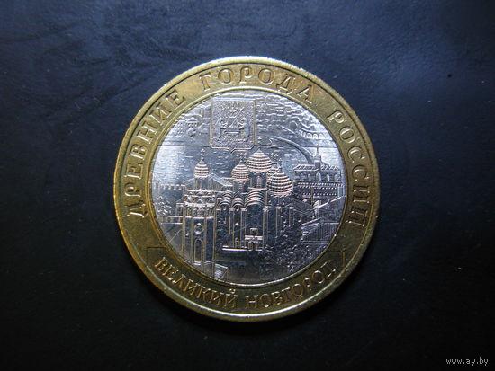 ДГР 10 рублей Великий Новгород 2009 СПМД
