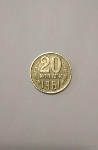 СССР / 20 копеек / 1961 год