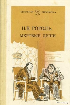 """Николай Гоголь """"Мертвые души"""""""