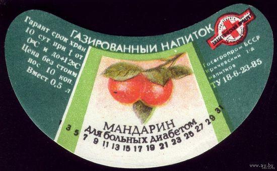 Этикетка Напиток Мандарин для диабетиков Кричев