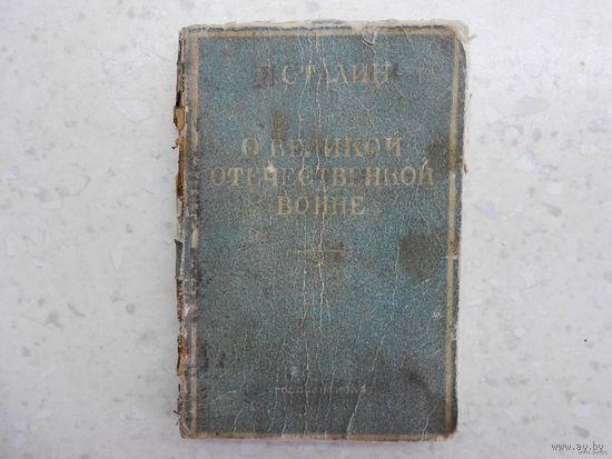 И.В. Сталин, О Великой отечественной войне, 1942, редкое издание