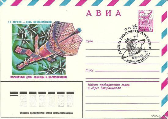 СГ День космонавтики 12.04.1980г. - Космодром Байконур
