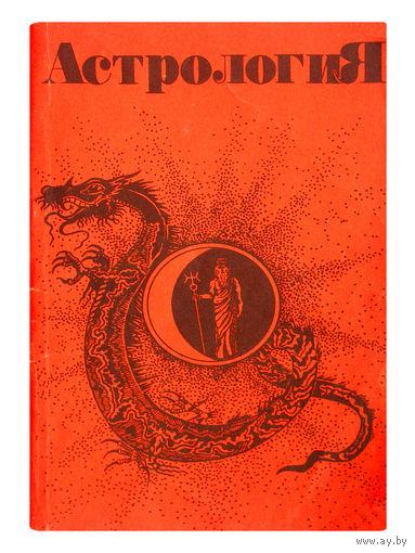 А.Московский. Астрология. (Учебно-методическое пособие)