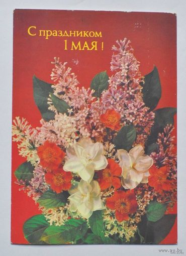 """Почтовая карточка """"С праздником 1 МАЯ!"""" 1987г."""