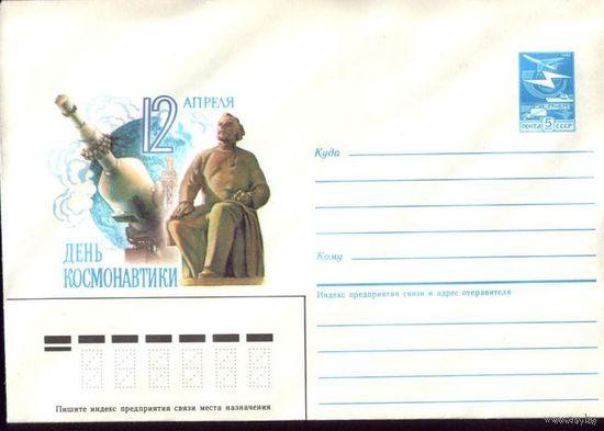 1986 год ХМК День космонавтики