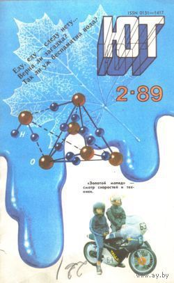 "Журнал ""Юный техник"", 1989, #2"