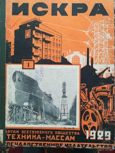 Н/П ЖУРНАЛ - Искра 1929г
