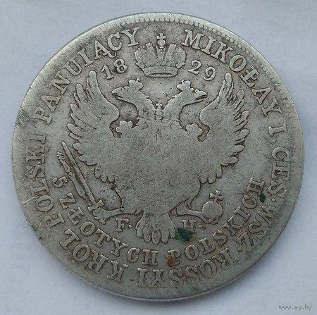 Русско-польские 5 злотых 1829
